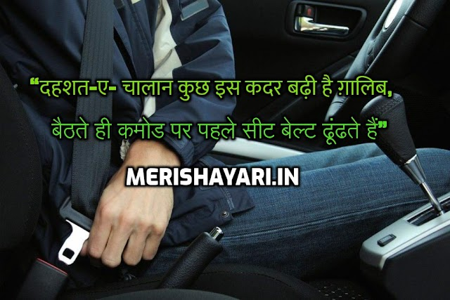 Meri Shayari: Best Shayari on Traffic Rules | Traffic Rules Shayari in Hindi | Best Traffic Rule Quotes