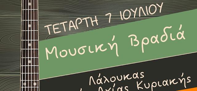 Μουσική βραδιά στο Λάλουκα την Τετάρτη 7 Ιουλίου