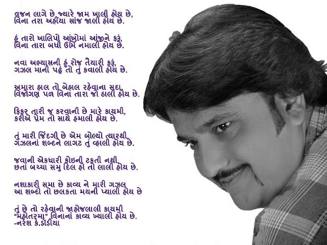 वजन लागे छे ज्यारे जाम खाली होय छे, Gujarati Gazal By Naresh K. Dodia