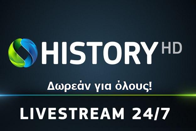 Δωρεάν για όλους το HISTORY HD της Cosmote TV