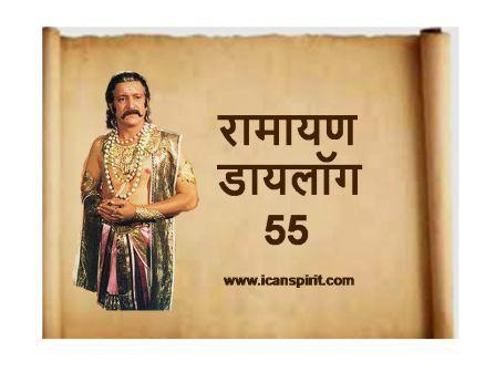 Ramayan Dialogue 55
