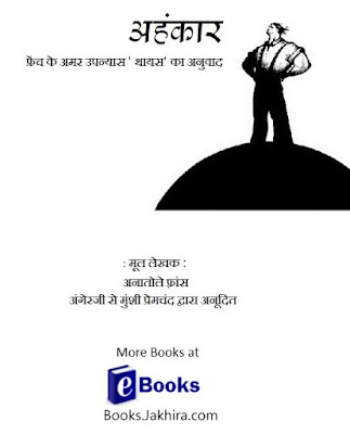 Ahankar / अहंकार Hindi translation of Thais by Munshi Premchand