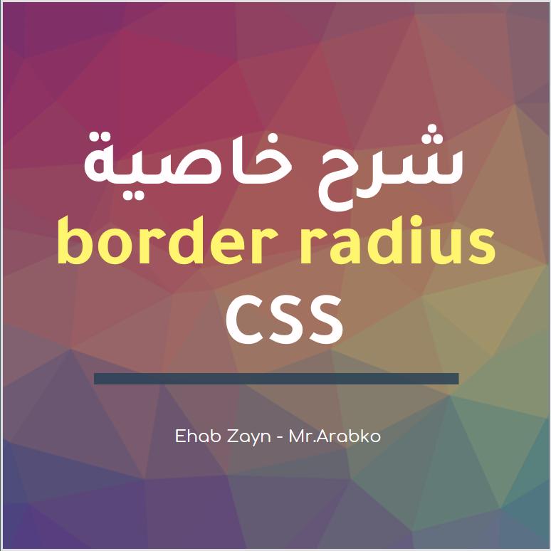 شرح خاصية border radius