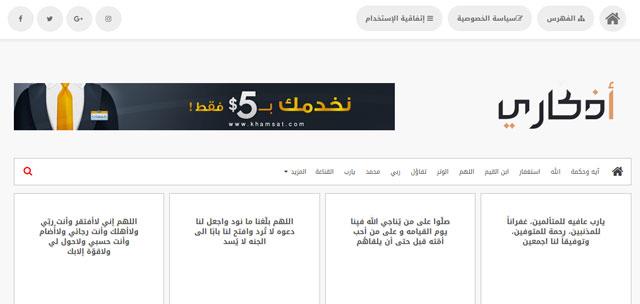 أفضل قالب بلوجر Islami اذكار الصباح و المساء مكتوبة و بالصوت