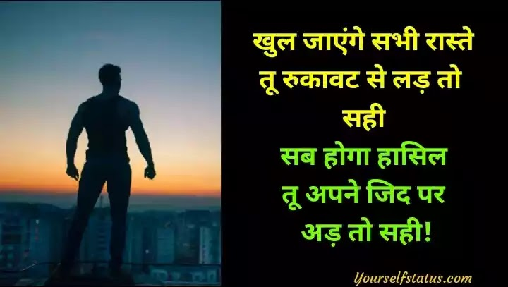 Motivational status hindi