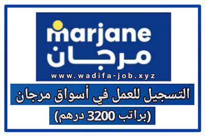 العمل في مرجان 2021 - التسجيل الإلكتروني للذكور والاناث
