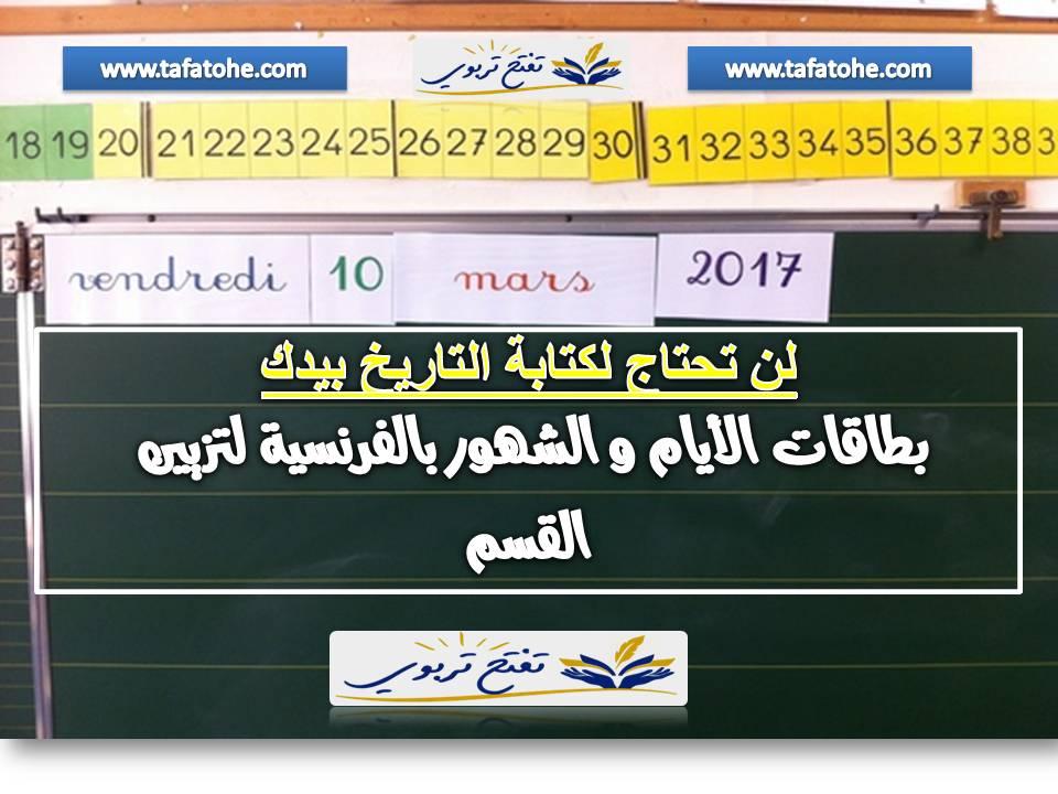 بطاقات الأيام و الشهور بالفرنسية لتزيين القسم