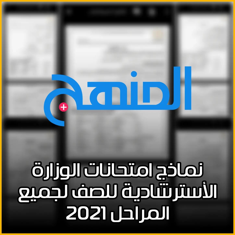 نماذج امتحانات الوزارة الأسترشادية لجميع المراحل 2021