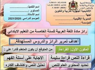 تقويم تشخيصي للمستوى الخامس اللغة العربية مرفق بالتصحيح