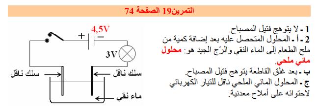 حل تمرين 19 صفحة 74 فيزياء للسنة الأولى متوسط الجيل الثاني