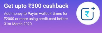 Paytm Add Money Offer and Get Rs.300 Cashback