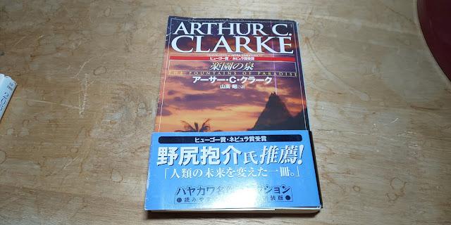 楽園の泉 (ハヤカワ文庫SF) 2006/1/1 アーサー・C.クラーク