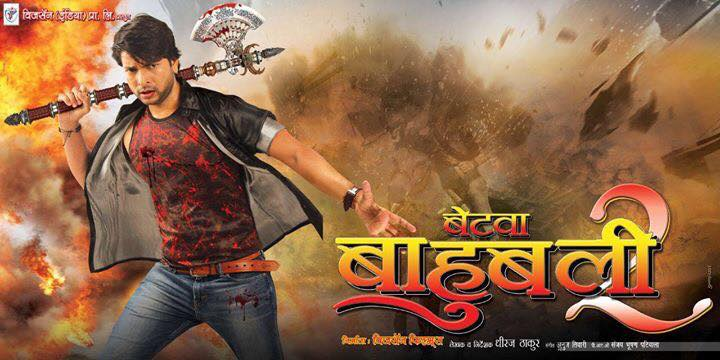 Bhojpuri Movie Betwa Bahubali 2 HD Poster And Wallpapers