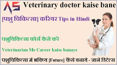 Veterinary doctor kaise bane - पशु चिकित्सा Me Career Tips in Hindi