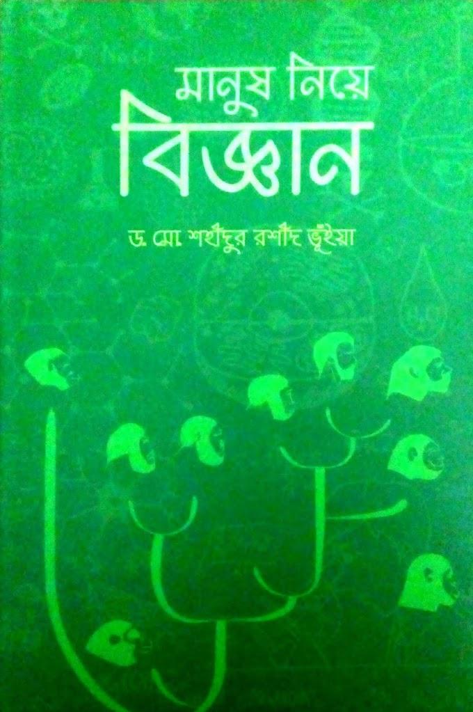 মানুষ নিয়ে বিজ্ঞান PDF - ড. মো. শহীদুর রশীদ ভূঁইয়া || বিজ্ঞান বই