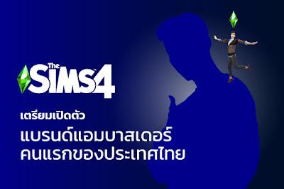 The Sims 4 Ambassador คนแรกของประเทศไทย มาทายกันว่า คนๆ นั้นคือใคร? นับถอยหลังลุ้นไปพร้อมกัน