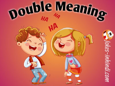 Double meaning jokes   Funny Double Meaning jokes in hindi