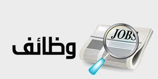 وظائف خالية للمعلمين بمدارس دولية بالسعودية، تعاقدات للمعلمين بالسعودية،وظائف السعودية 2016,وظائف بالرياض، وظائف شاغرة للمعلمين بالسعودية،وظائف السعودية، مدارس دولية بالرياض