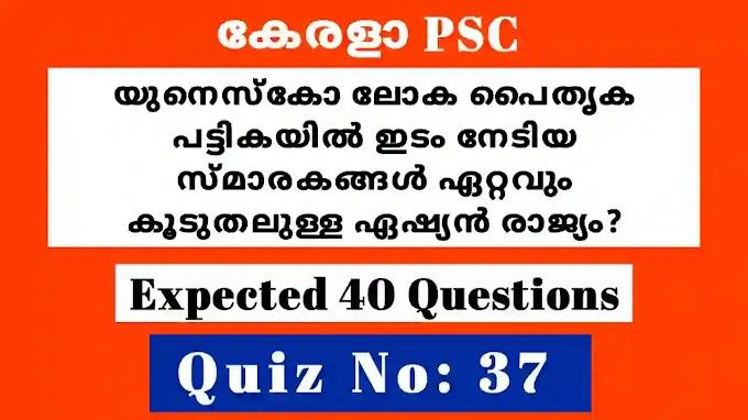 Quiz for LDC / LGS Main | Degree Level Preliminary - No: 37