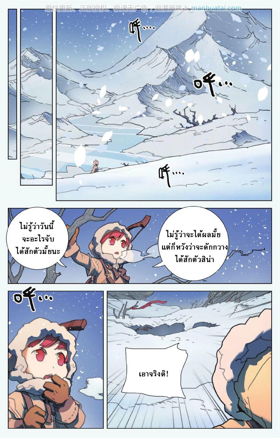 อ่านการ์ตูน Lord Xue Ying 1 ภาพที่ 7