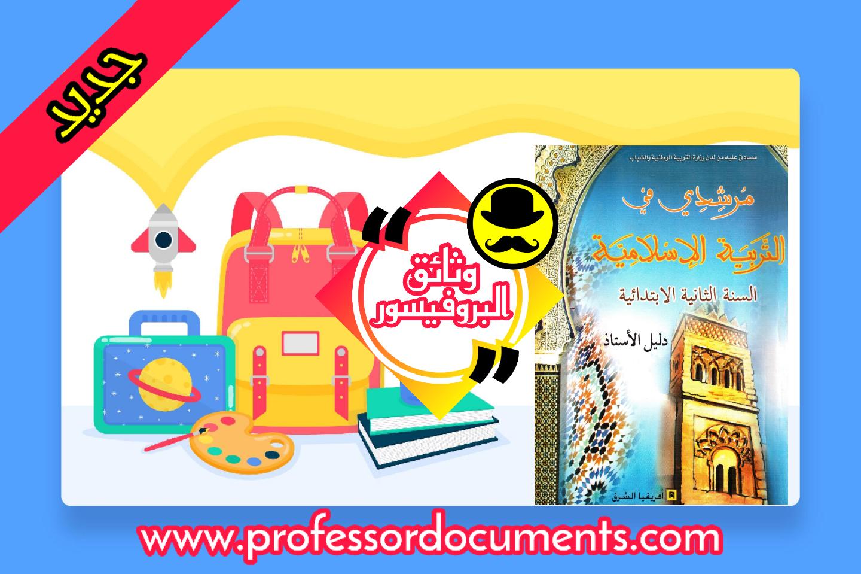 دليل الأستاذ - مرشدي في التربية الإسلامية - القسم الثاني  تجدونه حصريا على موقع وثائق البروفيسور