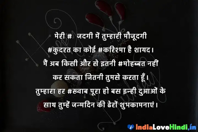 birthday shayari for love in hindi
