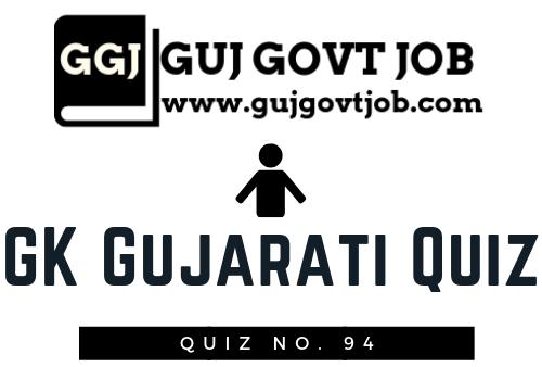 GK Gujarati Quiz - Daily Test 94 Bin Sachivalay Talati