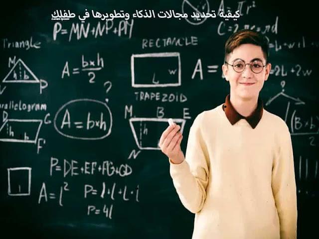 كيفية تحديد مجالات الذكاء وتطويرها في طفلك