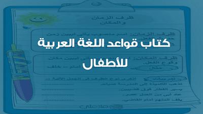 كتاب قواعد اللغة العربية للأطفال