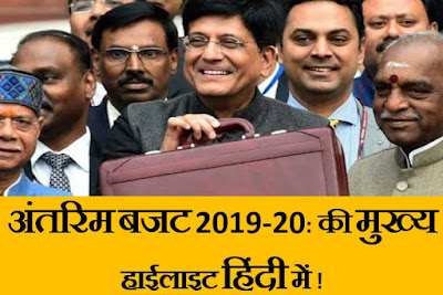 Interim Budget 2019-20: Highlight With Details  In Hindi