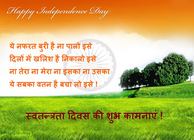 15 August Speech In Hindi Shayari 2017 and 15 August Independence Day Speech In Hindi With Shayari