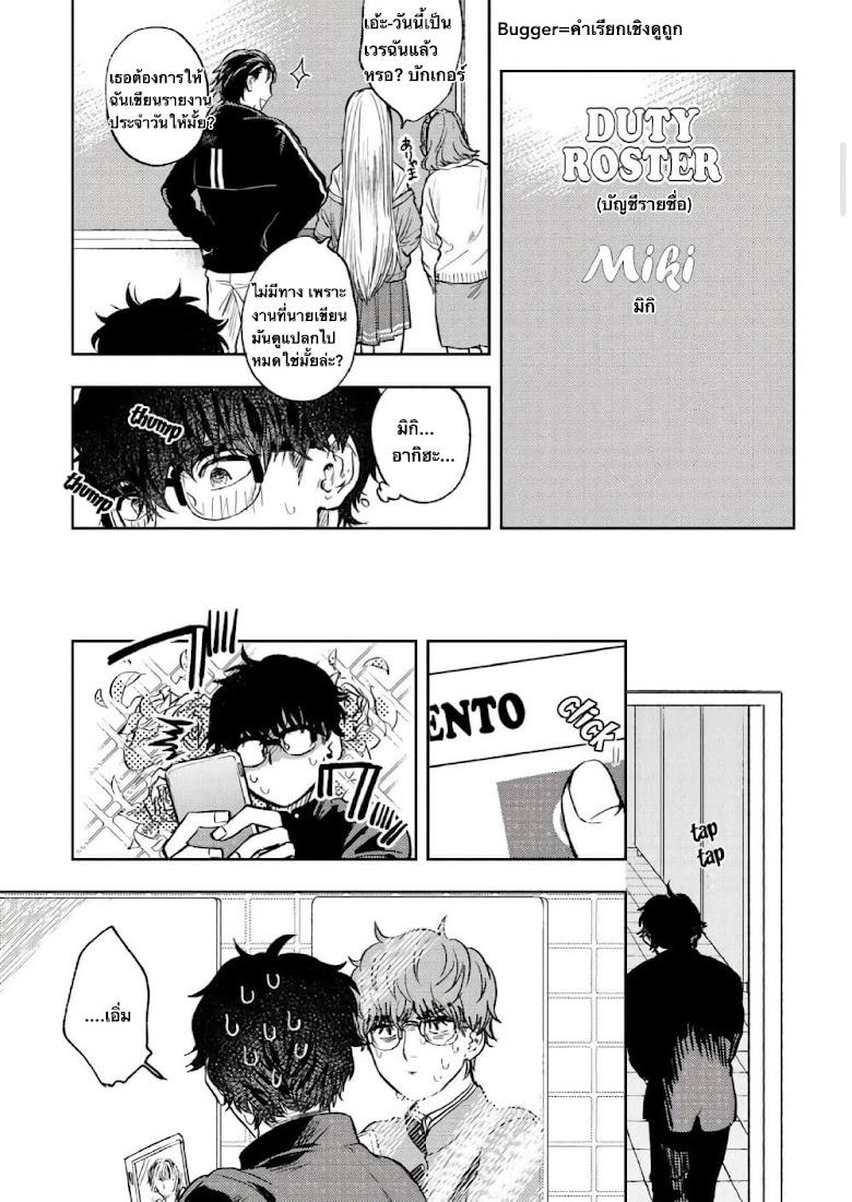 I Love You, Miki! - หน้า 6