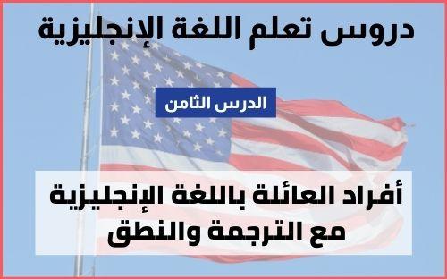 كلمات انجليزية مترجمة للعربية: أفراد الأسرة