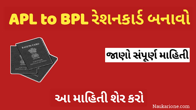 How to APL Ration Card To BPL Ration Card 2021 Gujarat