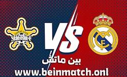 موعد مباراة ريال مدريد و شريف اليوم بتاريخ 28-9-2021 دوري أبطال أوروبا