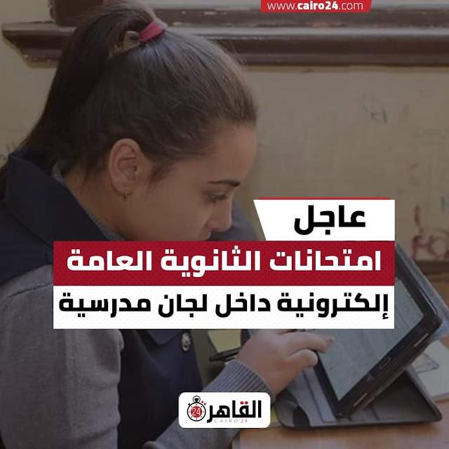 عاجل الان رسميا قرارات وزير التربية والتعليم عن الترم الثاني والامتحانات كاملة ( اجيال الاندلس )