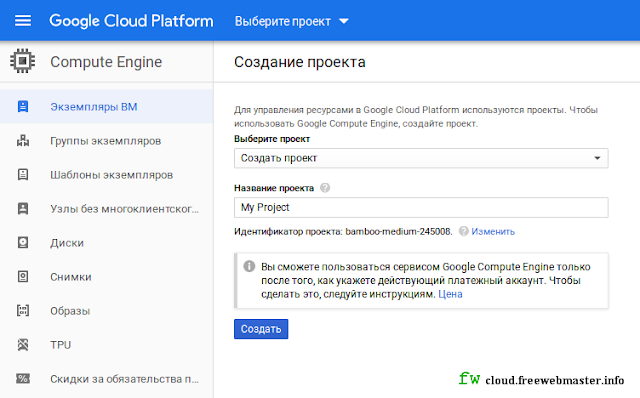 Начало работы с Google Cloud Platform