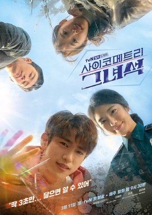 Download Drama Korea He is Psychometric (2019) Episode 1-16 Subtitle Indonesia MP4 480p