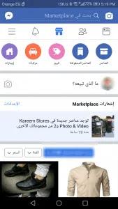 احتراف التسويق عن طريق Facebook Marketplace