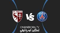 مشاهدة مباراة باريس سان جيرمان وميتز القادمة على كورة اون لاين في بث مباشر يوم 22-09-2021 في الدوري الفرنسي