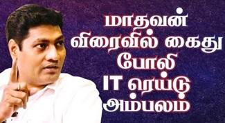 Fake IT Raid at Deepa House | IBC Tamil | Tamil News