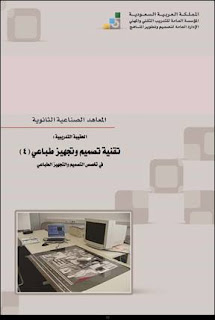 كتاب تصميم وتجهيز طباعي الجزء الرابع pdf
