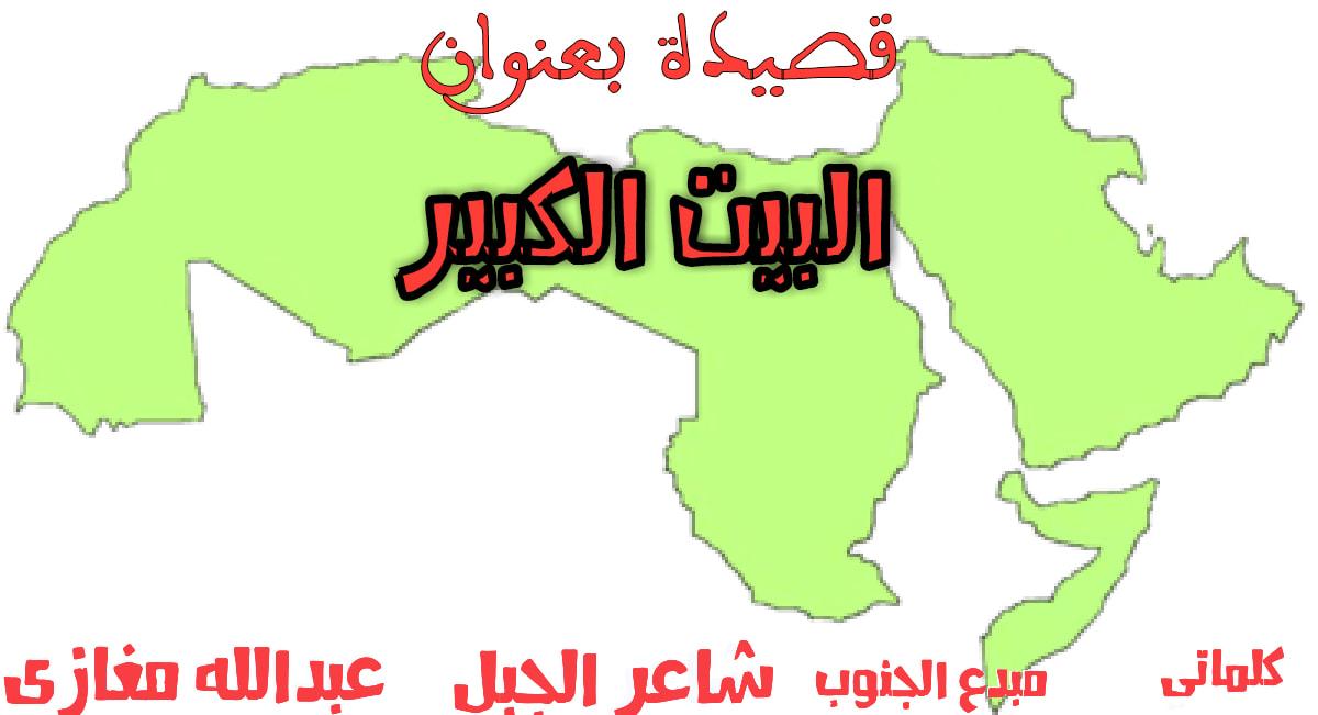 قصيدة بعنوان البيت الكبير كلماتي عبدالله مغازى