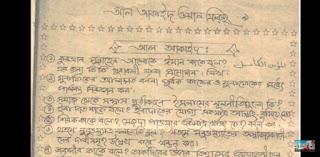 দাখিল আকাইদ ও ফিকহ সাজেশন ২০২০ | আল ফাতাহ-দাখিল আকাইদ ও ফিকহ সাজেশন ২০২০