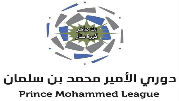 دوري الامير محمد بن سلمان بث مباشر