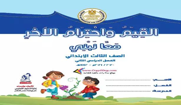 كتاب القيم واحترام الاخر منهج الصف الثالث الابتدائي الترم الثاني 2021