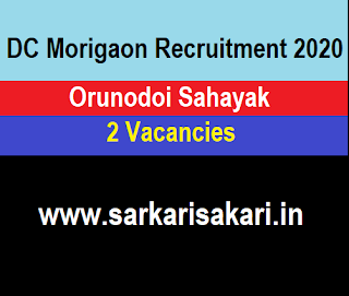 DC Morigaon Recruitment 2020 -Orunodoi Sahayak (2 Posts)