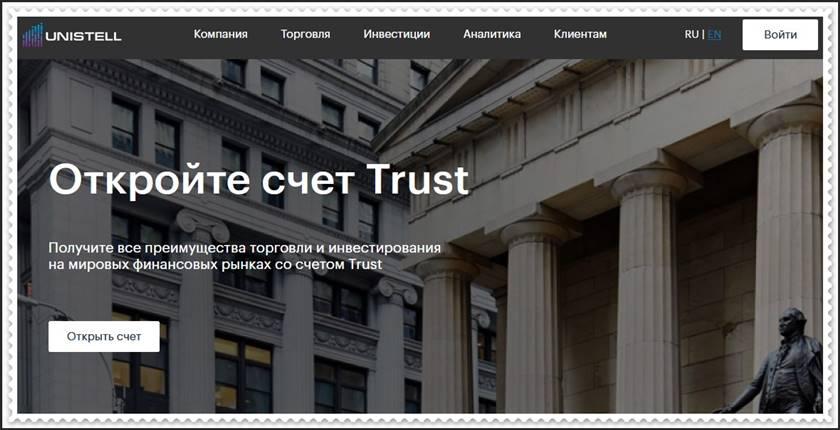 Мошеннический проект unistell.com – Отзывы, развод. Компания Unistell мошенники