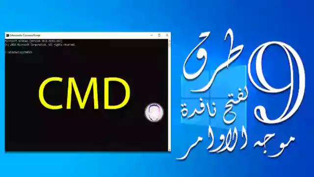 كيفية فتح موجه الأوامر CMD في ويندوز 10