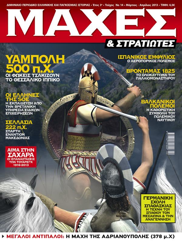 """Περιοδικο """" ΜΑΧΕΣ ΚΑΙ ΣΤΡΑΤΙΩΤΕΣ """" , Τεύχος Μαρτίου-Απριλίου 2013"""